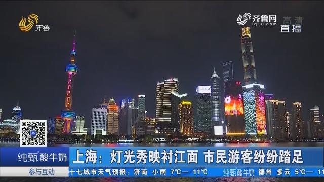 上海:灯光秀映衬江面 市民游客纷纷踏足