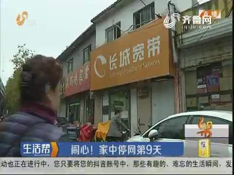 济南:闹心!家中停网第9天