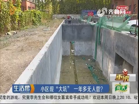 """【重磅】潍坊:小区现""""大坑"""" 一年多无人管?"""