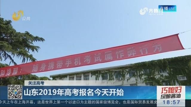 【关注高考】山东2019年高考报名11月5日开始