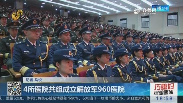 4所医院共组成立解放军960医院