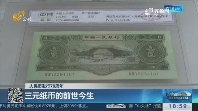 【人民币发行70周年】三元纸币的前世今生