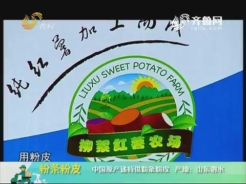 20181105《中国原产递》:粉条粉皮