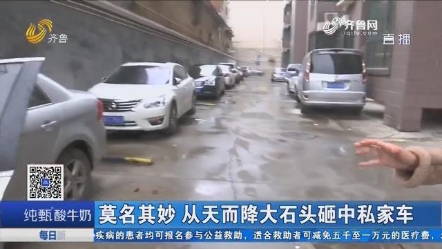 济南:莫名其妙 从天而降大石头砸中私家车