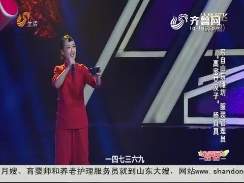 20181105《让梦想飞》:高密女汉子杨真真《醉酒颠歌》还原周迅版九儿