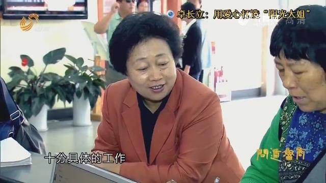 """【问道鲁商】卓长立:用爱心打造""""阳光大姐"""""""