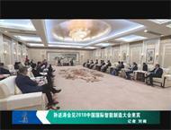 孙述涛会见2018中国国际智能制造大会来宾