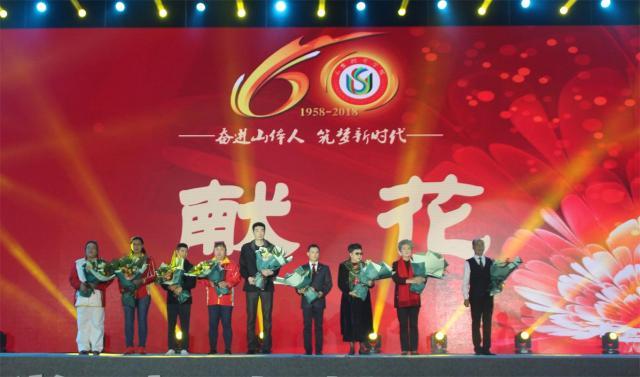 山东体育学院建校60周年纪念大会举行