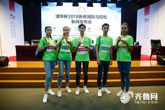 新泰国际马拉松开跑