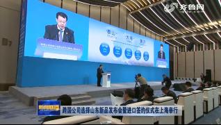 跨國公司選擇山東新品發布會暨進口簽約儀式在上海舉行
