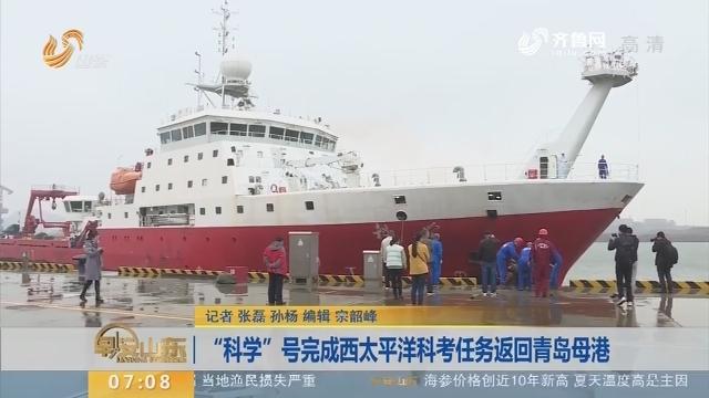 """""""科学""""号完成西太平洋科考任务返回青岛母港"""