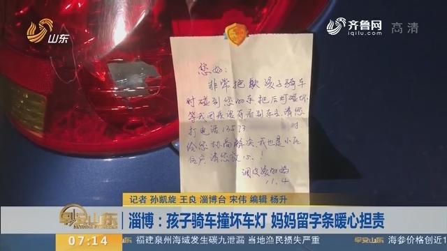 【闪电新闻排行榜】淄博:孩子骑车撞坏车灯 妈妈留字条暖心担责