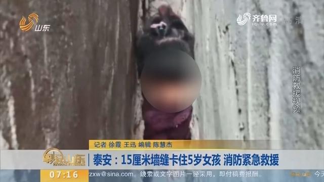 【闪电新闻排行榜】泰安:15厘米墙缝卡住5岁女孩 消防紧急救援