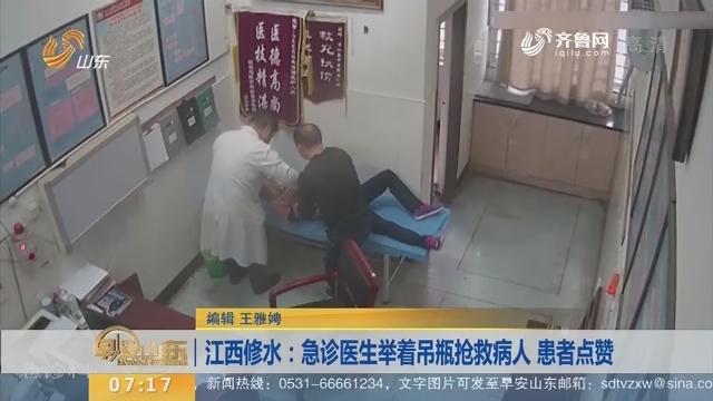 【闪电新闻排行榜】江西修水:急诊医生举着吊瓶抢救病人 患者点赞