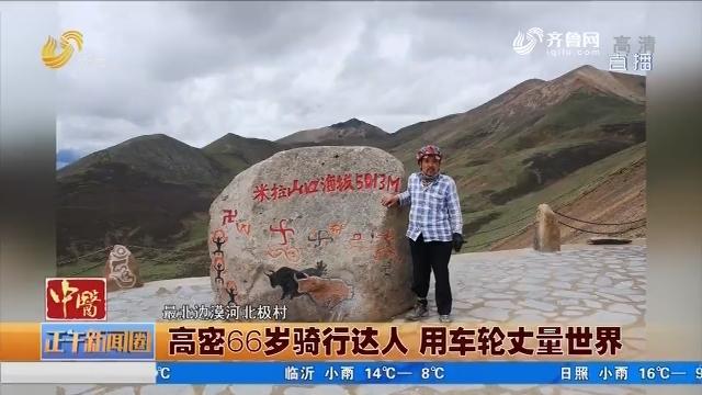 高密66岁骑行达人 用车轮丈量世界