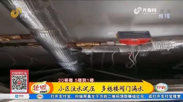 淄博:小区注水试压 多栋楼阀门漏水