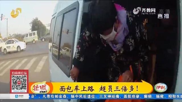 淄博:面包车上路 超员三倍多!