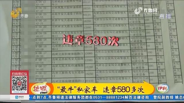 """高密:""""最牛""""私家车 违章580多次"""