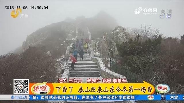 泰安:下雪了 泰山迎来山东今冬第一场雪