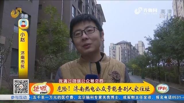危险!济南热电公众号能查别人家住址
