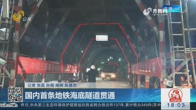 国内首条地铁海底隧道贯通