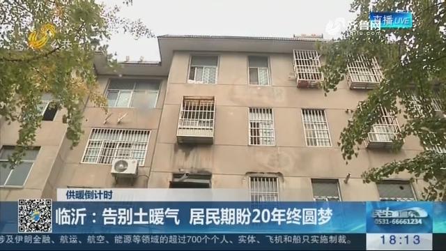 【供暖倒计时】临沂:告别土暖气 居民期盼20年终圆梦