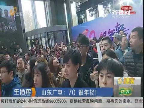 山东广电:70 很年轻!