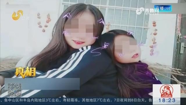 【真相】洛阳:17岁少女带妹妹跳入水库