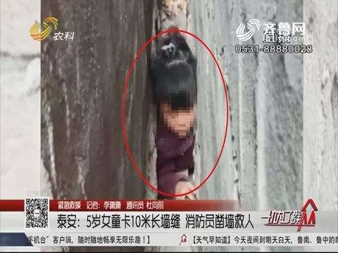 【紧急救援】泰安:5岁女童卡10米长墙缝 消防员凿墙救人