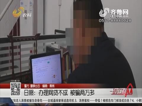 【警方 重拳出击】日照:办理网贷不成 被骗两万多