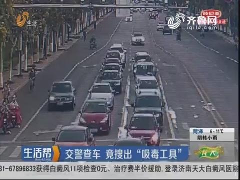"""淄博:交警查车 竟搜出""""吸毒工具"""""""