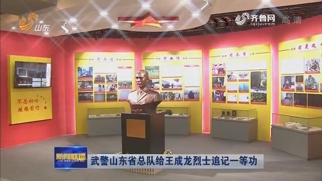 武警山东省总队给王成龙烈士追记一等功