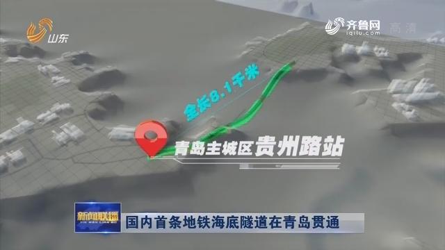 国内首条地铁海底隧道在青岛贯通