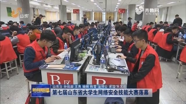 第七届山东省大学生网络安全技能大赛落幕