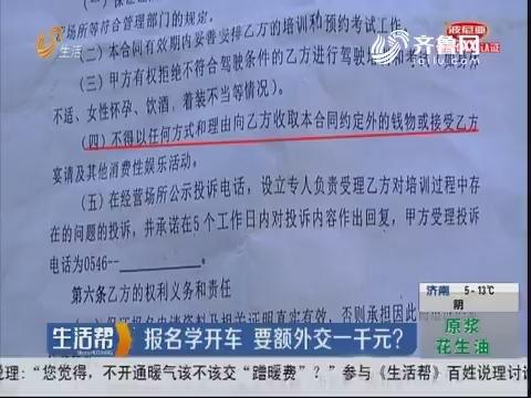 东营:报名学开车 要额外交一千元?