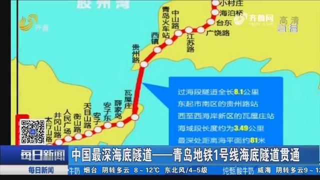 中国最深海底隧道——青岛地铁1号线海底隧道贯通