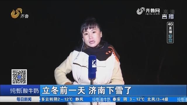 【4G直播】立冬前一天 济南下雪了