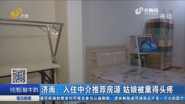 济南:入住中介推荐房源 姑娘被熏得头疼 甲醛超标 中介退房