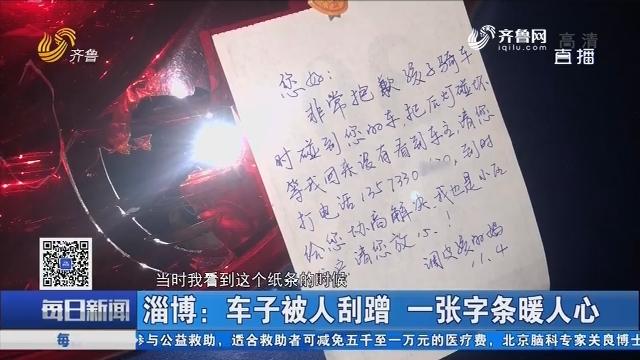 淄博:车子被人刮蹭 一张字条暖人心