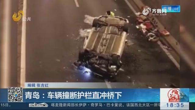 青岛:车辆撞断护栏直冲桥下