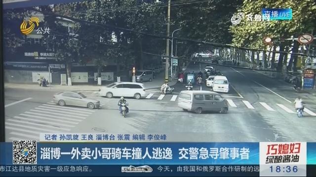 淄博一外卖小哥骑车撞人逃逸 交警急寻肇事者