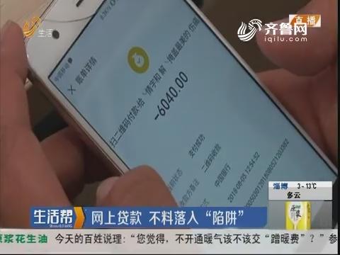 """日照:网上贷款 不料落入""""陷阱"""""""