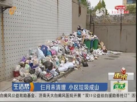 【重磅】潍坊:仨月未清理 小区垃圾成山