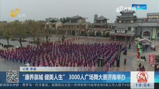 """""""康养泉城 健美人生"""" 3000人广场舞大赛济南举办"""