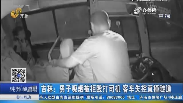 吉林:男子吸烟被拒殴打司机 客车失控直撞隧道