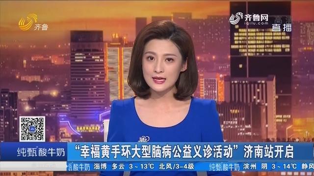 """""""幸福黄手环大型脑病公益救助活动""""济南站开启"""