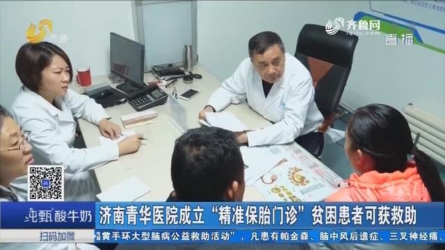 """济南青华医院成立""""精准保胎门诊""""贫困患者可获救助"""