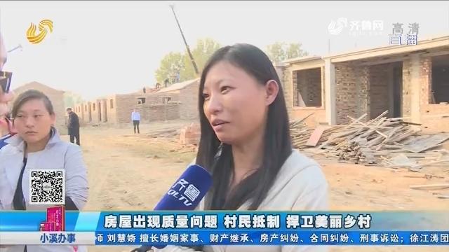 菏泽:房屋出现质量问题 村民抵制 捍卫美丽乡村