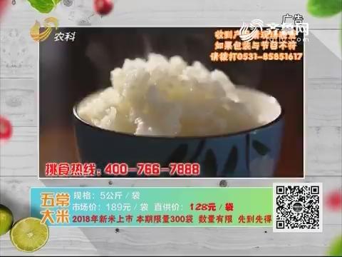 20181106《中国原产递》:五常大米