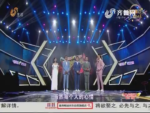 20181106《让梦想飞》:冠军之夜 成澄夺冠